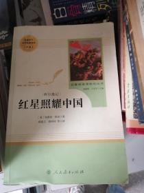 (特价)红星照耀中国 名著阅读课程化丛书 八年级上册9787107326462