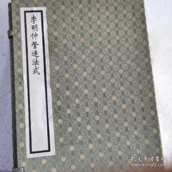 李明仲营造法式一函八册