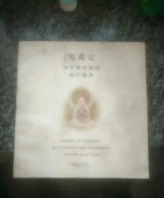 究竟定:清宫藏密瑜伽修行宝典