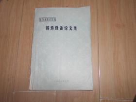 铸造设备论文集