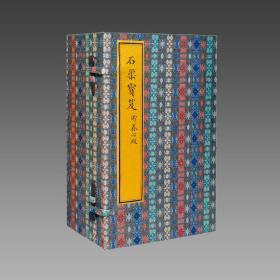 【三希堂藏书】故宫博物院藏《石渠宝笈》线装影印本 全58函255册 限量200套 宣纸线装 原大影印
