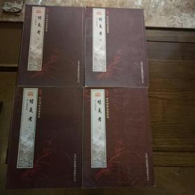 经义考(全四册)