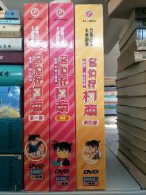 日本卡通剧集 名侦探柯南:第一部、第二部 第四部(1--105集 156-181集 三集合售)