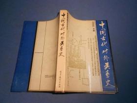 中国古代对外关系史-93年一版一印