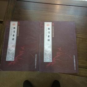 西清古鉴(全二册)