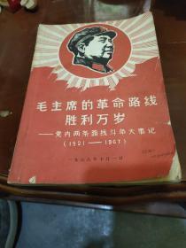 毛主席的革命路线胜利万岁---党内两条路线斗争大事记 (1921-1967)