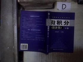 微积分  经济类 下册 。、