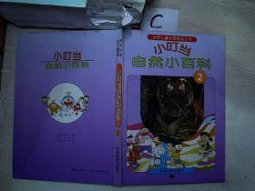 少年儿童彩图百科丛书:小叮当自然小百科2
