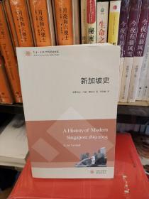 东方·剑桥世界历史文库:新加坡史