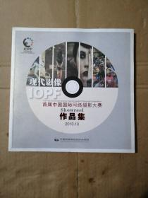 现代影像—首届中国国际网络摄影大赛作品集