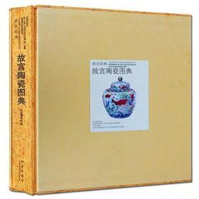 故宫陶瓷图典(故宫经典系列 12开精装 全一册 )