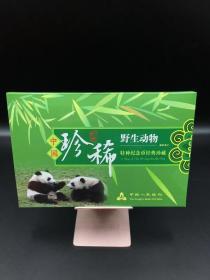 中国珍惜野生动物纪念币套装