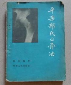 平乐郭氏正骨法(影印本)