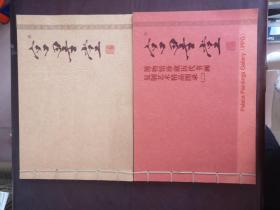 宫墨堂博物馆珍藏历代书画复制艺术精品图录【一】【二】2册合售线装