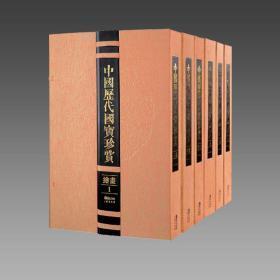 【三希堂藏书】中国历代国宝珍赏(全50卷,书法25卷,绘画25卷),宣纸经折装,仿真复制122件古代书画珍品,编号限量3000套