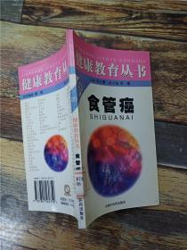 健康教育丛书 20 食管癌【馆藏】