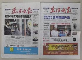 报纸:《辽河晚报》试刊号、创刊号