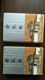 张竹坡批评第一奇书《金瓶梅》