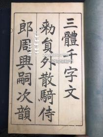 和刻本字帖】大正年版【三体千字文】2厚册全。此书为日本所出书法字帖,用美浓和纸精印,纸白墨浓,书法爱好者收藏佳品。