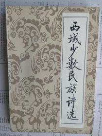 【有多张图片,请看图】西域少数民族诗选(汉文古典诗词)