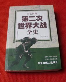第二次世界大战全史--正版书,一版一印--79