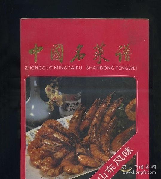 中国名菜谱:山东风味
