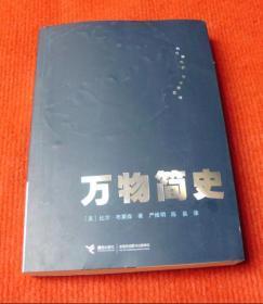 万物简史--正版书--B7