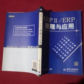 MRP2/ERP原理与应用