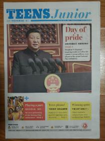 二十一世纪学生英文报2019年10月7日国庆70周年阅兵报纸特刊