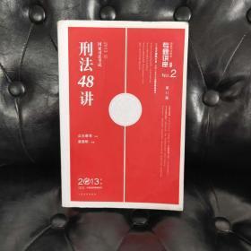 刑法48讲 袁登明