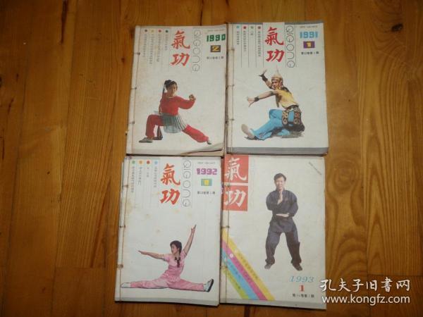 气功(1990 合订本 )(1991合订本) (1992合订本)(1993 合订本)4年合售