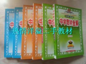 中学教材全解初中语文全6册合售