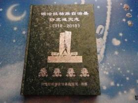 澜沧拉祜族自治县防震减灾志【1918-2013】