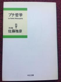 プチ哲学 (中公文库) (日本语) 文库