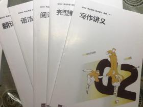 考虫讲义2021考虫讲义考研英语写作完型阅读语法翻译五本全