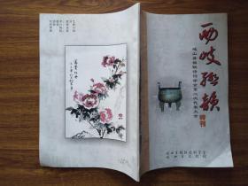 西岐联韵 2009年第1期 总23期(特刊)