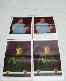 包邮文革毛泽东宣传画 1968年上海人民美术出版社 保真包老