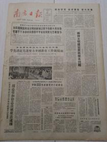 南方日报1982年11月23日(4开四版)学先进赶先进努力开创教育工作新局面。