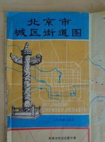 北京市城区街道图 1982年 2开独版 封面手绘华表和北京地图 北京市城区街道详图(详细的街道名和胡同名),新建住宅区位置图,北京市交通路线图,夜班车路线图,地下铁道路线图