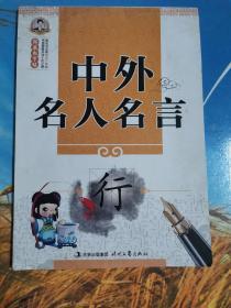 邹慕白字帖精品系列:名人名言钢笔字帖(行)