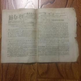 文革小报:新起重(快报)第92 期
