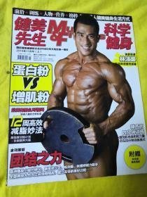 科学健身:健美先生 2010年第11期 总第139期