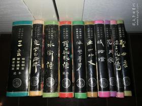 齐鲁书社 中国古典小说普及丛书 女仙外史