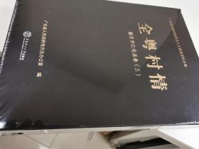 全粤村情韶关仁化县卷(一)