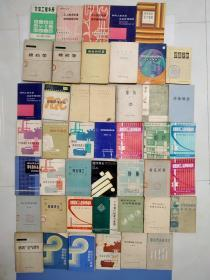 纺织类书籍45本合售