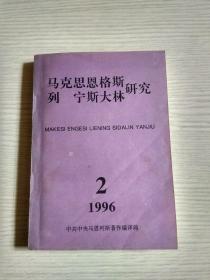 马克思恩格斯列宁斯大林研究 1996-2(总第2辑)附信札