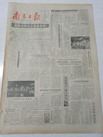 南方日报1985年6月18日(4开四版)倾听用户呼声提高产品质量;认真为知识分子着想,五华县办了五件好事。