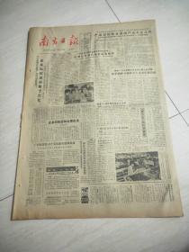 南方日报1985年6月7日(4开四版)严肃查处粮食系统严重不正之风。