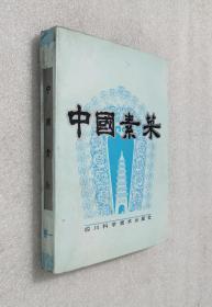 中国素菜(第一卷)