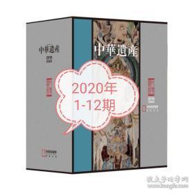预订中华遗产2020年全年12期!每期出刊后即发,包邮